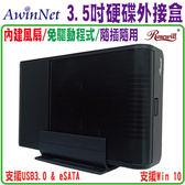 硬碟外接盒3.5吋USB3.0&eSATA外接盒硬碟