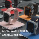 犀牛盾 Crashguard NX Apple Watch 防摔邊框保護殼 38 40 42 44 mm 保護殼 耐衝擊 多彩搭配