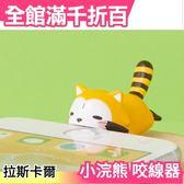 【小福部屋】【小浣熊】日本 Cable Bite 防斷保護套 咬線器 手機充電線 iPhone傳輸線