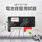 MET-BT168居家電池量測 電池容量...