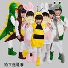 萬聖節服裝 元旦兒童兔子舞蹈服兒童話小老鼠恐龍蜜蜂青蛙動物萬圣節表演服裝 快速出貨