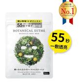 BOTANICAL ESTHE 55秒植物醒膚面膜 (60ml /5片)
