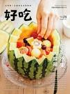 好吃28:台灣水果大探險!...