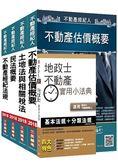 【2018年新版】不動產經紀人[專業科目]套書
