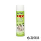 【富發牌】萬用泡沫清潔劑  DG10-91