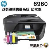 【加裝連續供墨系統100ml防水型】HP OfficeJet Pro 6960 雲端無線多功能事務機