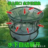 自動折疊蝦籠漁網捕魚籠黃鱔泥鰍螃蟹籠抓魚網手拋網捕魚工具  YXS那娜小屋