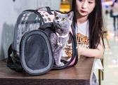 新年鉅惠貓包貓咪背包外出便攜透明狗狗背包手提貓袋太空艙貓籠雙肩寵物包 小巨蛋之家