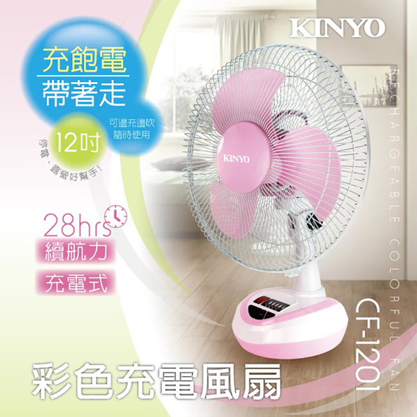 ◆KINYO 耐嘉 CF-1201/CF-1202 12吋 充電式風扇/續航力28hrs/LED燈/電風扇/充電式/攜帶式/節能環保