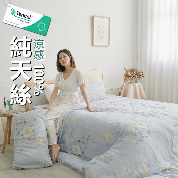 #TCL30#奧地利100%TENCEL涼感純天絲3.5尺單人床包+雙人舖棉兩用被套三件組(含枕套)限單組超取
