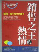 【書寶二手書T8/行銷_KEF】銷售之王的熱情 : 積極 = 播下成交的種子_平山枝美