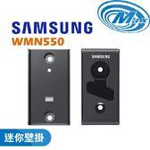 《麥士音響》 SAMSUNG三星 電視配件 迷你壁掛 WMN550M/XS (40吋~65吋部分機型)