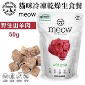 *KING*紐西蘭woof《貓咪冷凍乾燥生食餐-野生山羊肉》50g 貓飼料 100%野生山羊肉