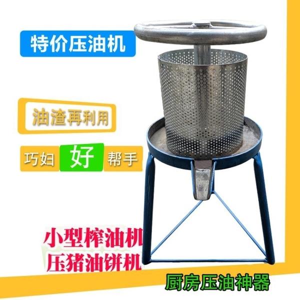 鐵質小型家用壓油機榨油機手動豬油渣機榨汁機油渣餅油脂壓榨機 8號店WJ