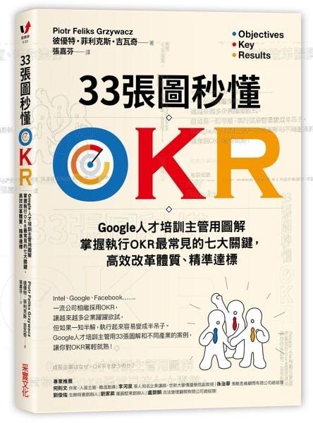33張圖秒懂OKR:Google人才培訓主管用圖解掌握執行OKR最常見的七大關鍵...【城邦讀書花園】