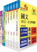 【鼎文公職‧國考直營】6E63 公務人員薦任升等(金融保險)套書