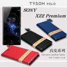 【愛瘋潮】免運 現貨 索尼 Sony Xperia XZ2 Premium 頭層牛皮簡約書本皮套 POLO 真皮系列 手機殼
