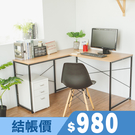 L型設計讓工作空間更可以充分利用 搭配滾輪電腦椅移動更便利 二邊方向都可以組裝 可搭配收納公文櫃