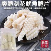 【WANG-全省免運】爽脆刻花魷魚脆片X10包(250g±10%含冰重/包)