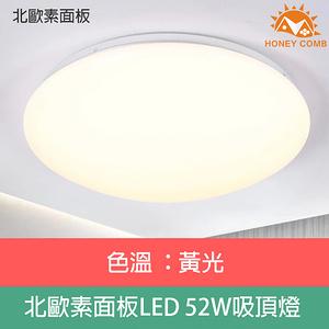 Honey Comb 北歐簡約LED 52W黃光吸頂燈 純白燈罩 V1897Y