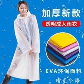 非一次性雨衣女成人韓國時尚徒步男騎行旅游加厚防水兒童戶外雨披  晴光小語