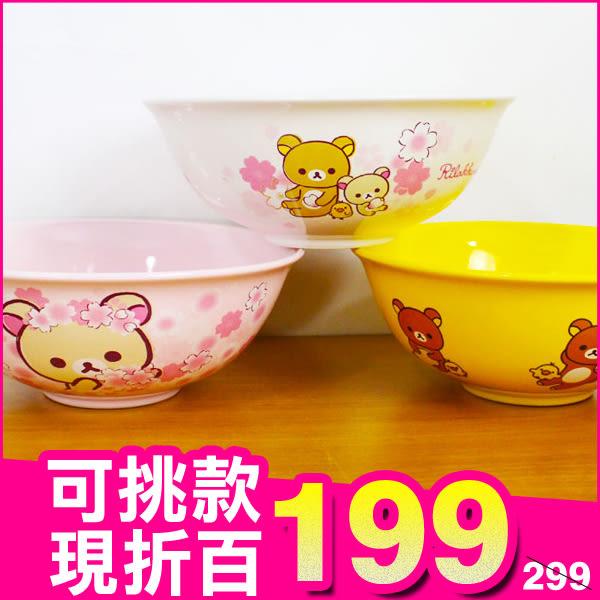 《最後1個》7-11集點 拉拉熊 正版 1L大容量 大陶瓷碗 沙拉碗 餐碗 湯碗 B05822