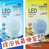 寶島之光LED3W-白光/黃光