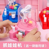 抓娃娃機玩具抖音同款網紅迷你糖果機兒童小型夾娃娃抓球機扭蛋機 【快速出貨八五折】