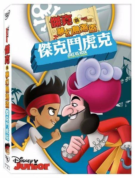迪士尼開學季限時特價 傑克與夢幻島海盜:傑克鬥虎克 DVD (購潮8)