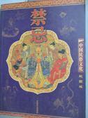 【書寶二手書T1/歷史_XEK】中國民俗文化-禁忌_鴻宇編_簡體書