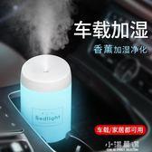 車載加濕器噴霧空氣凈化器消除異味汽車內用迷你『小淇嚴選』