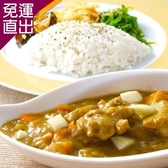 五星御廚養身宴 任-南洋果香咖哩雞 1份【免運直出】
