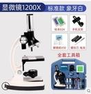 顯微鏡光學顯微鏡1200倍兒童科學5000中小學生專業生物小實驗套裝 小山好物