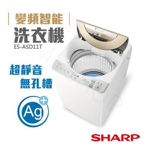 獨下殺 ! 送乾衣架【夏普SHARP】超靜音無孔槽變頻智能洗衣機 ES-ASD11T