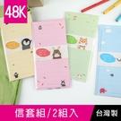 珠友 LP-25027 48K信套組/信封+信紙+貼紙/可愛信箋/2組入
