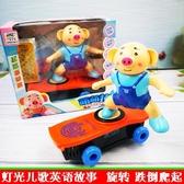 萌萌豬海草豬特技滑板車電動智能遙控車兒歌跳舞小豬兒童玩具