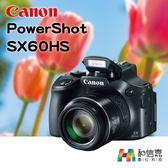 單機【和信嘉】Canon PowerShot SX60HS 類單眼相機 台灣公司貨 原廠保固一年