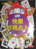 【書寶二手書T5/少年童書_GAY】快樂妖精占卜_村井香葉,  胡靜