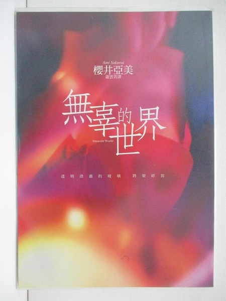 【書寶二手書T7/翻譯小說_CIG】無辜的世界_櫻井亞美