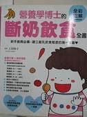 【書寶二手書T1/保健_J9W】營養學博士的斷奶飲食全書:新手爸媽必備,建立離乳…