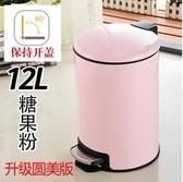 家用不銹鋼垃圾桶腳踏式垃圾筒臥室 【12升糖果粉】
