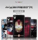 88柑仔店~索尼Xperia X手機殼創意浮雕保護殼卡通全包軟矽膠防摔保護套男女 F5122