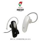 雙耳藍牙耳機 單音二合一入耳式藍芽耳機 NFC功能 (SBS-803) beats 強強滾 免持