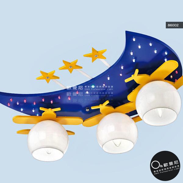 吸頂燈★兒童燈飾 星空中的飛機造型 3燈 吸頂燈 ♥燈具燈飾專業首選♥♥歐曼尼♥