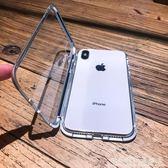 iPhone手機殼蘋果X手機殼iPhoneX磁吸XSMAX玻璃xmax潮牌iPhonexmax 科炫數位