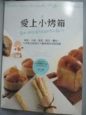 【書寶二手書T1/餐飲_ZFV】愛上小烤箱:家用小烤箱讓你家廚房變成麵包店!餅乾..._高上振