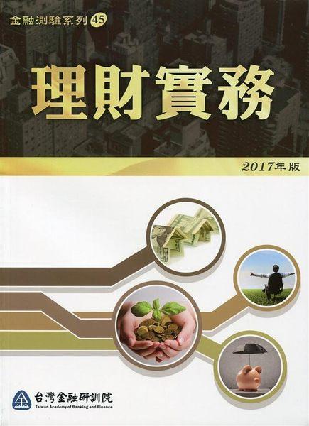 理財實務(2017年版)