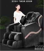 按摩椅 220V霍泰按摩椅家用全身自動太空揉捏多功能艙老年人按摩器電動沙發 快速出貨YJT