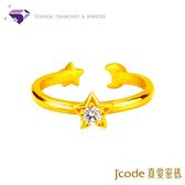 【真愛密碼 七夕情人節】『披星戴月』黃金戒指尾戒-純金9999國家標準