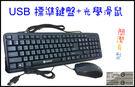 ❤【KINYO-USB標準鍵盤+光學滑鼠】❤電腦周邊/光學滑鼠/標準鍵盤/鍵盤滑鼠組/雙手適用❤